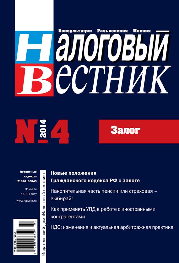 Отсутствует Налоговый вестник № 4/2014 отсутствует налоговый вестник 6 2014