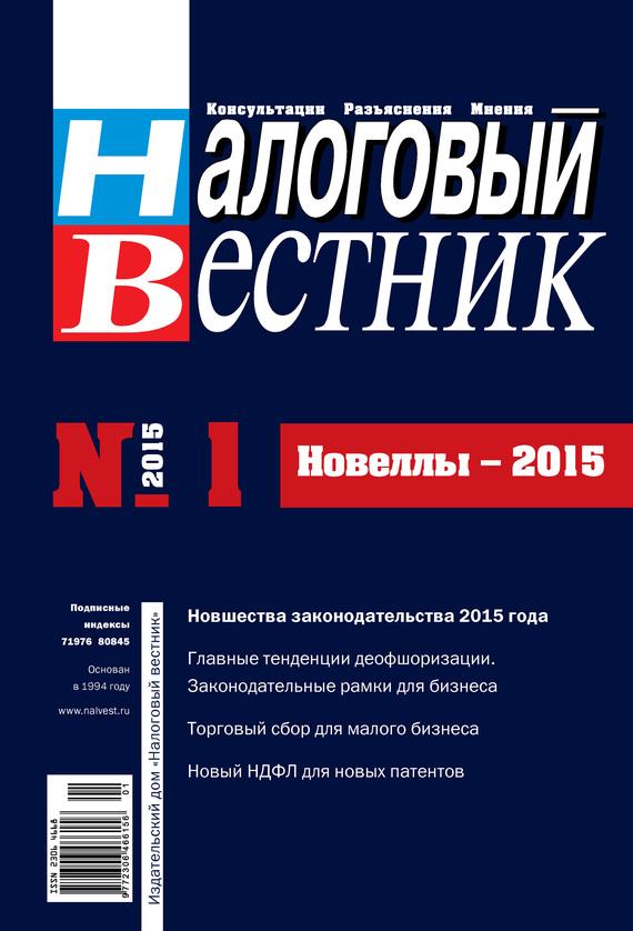 Налоговый вестник № 1/2015 от ЛитРес