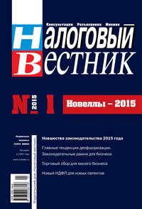 - Налоговый вестник № 1/2015
