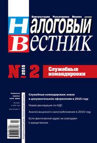 Отсутствует - Налоговый вестник № 2/2015