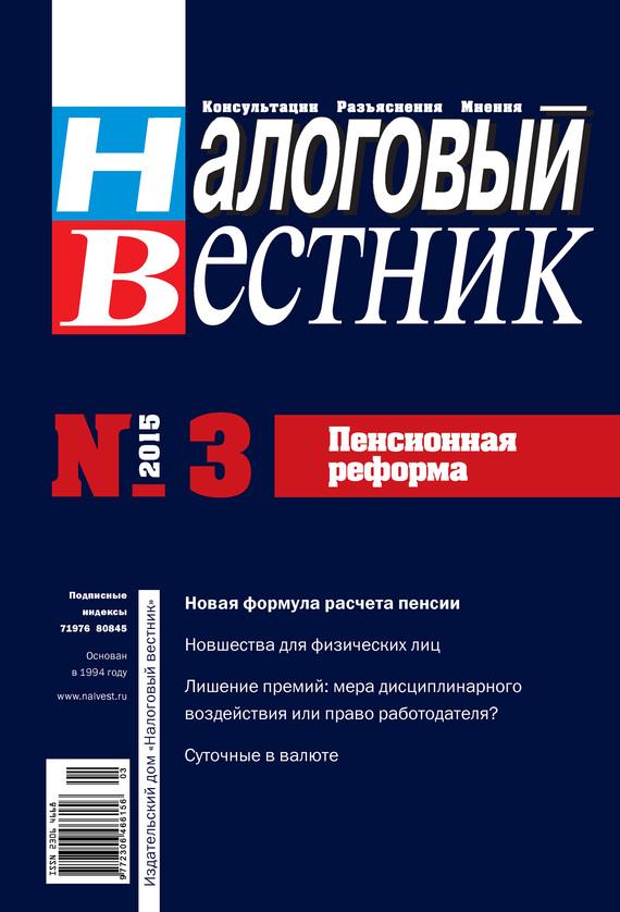 Налоговый вестник № 3/2015 от ЛитРес