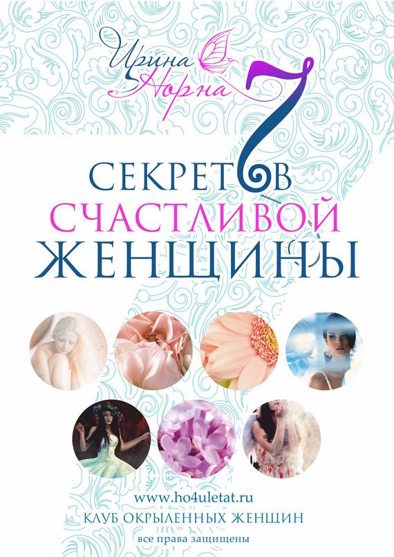 занимательное описание в книге Ирина Норна