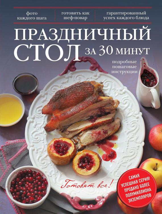 Отсутствует Праздничный стол за 30 минут ISBN: 978-5-699-69741-0
