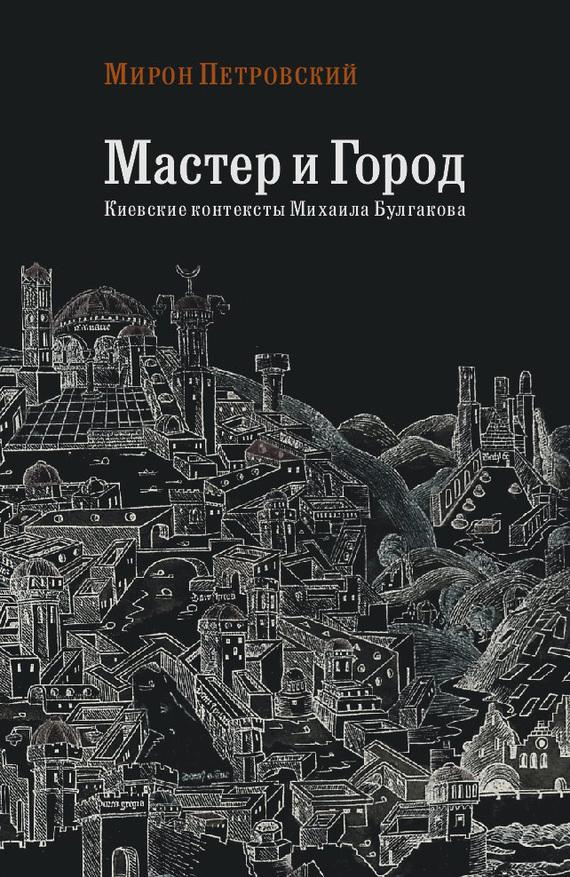 Мирон Петровский бесплатно