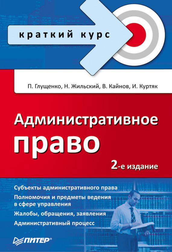 П. П. Глущенко Административное право с ф мазурин административное право том ii