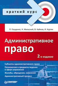 Глущенко, П. П.  - Административное право