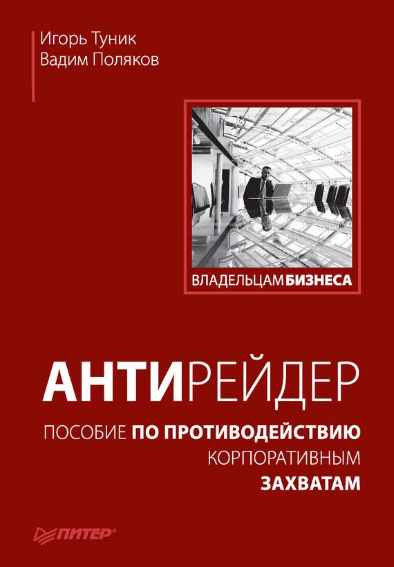 интригующее повествование в книге Вадим Поляков