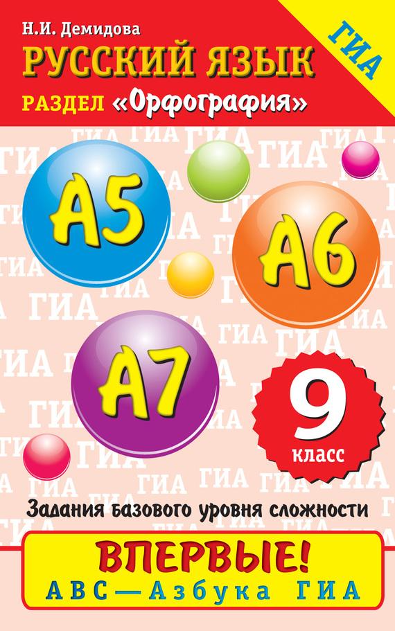 Н. И. Демидова. Русский язык. Орфография. А5–А7. 9 класс