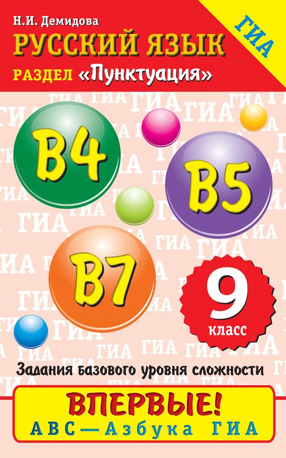 Н. И. Демидова. Русский язык. Пунктуация. В4, В5, В7. 9 класс
