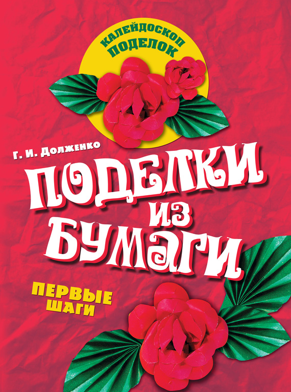 Галина Долженко Поделки из бумаги. Первые шаги сувениры