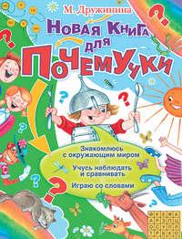 - Новая книга для Почемучки