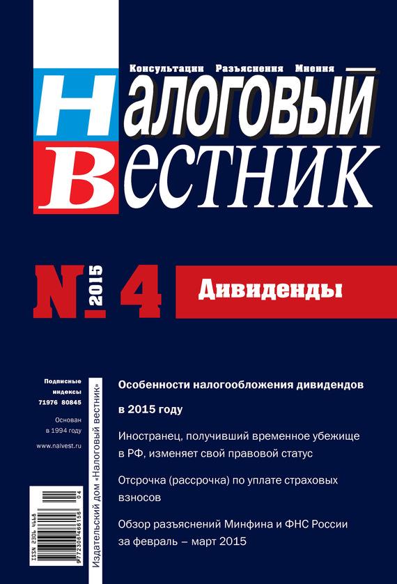 Налоговый вестник № 4/2015 от ЛитРес