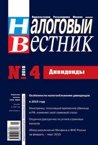 - Налоговый вестник № 4/2015
