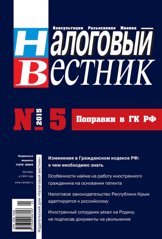 Налоговый вестник № 5/2015 от ЛитРес