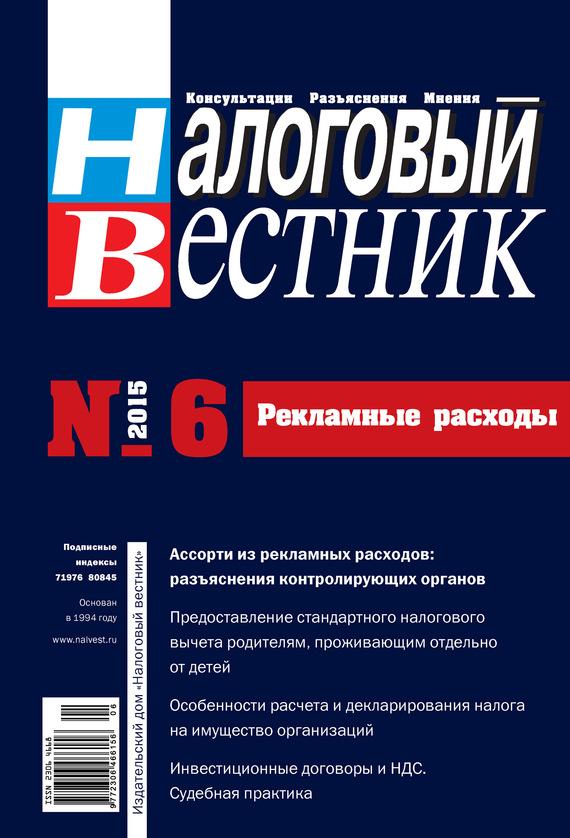 Налоговый вестник № 6/2015 от ЛитРес