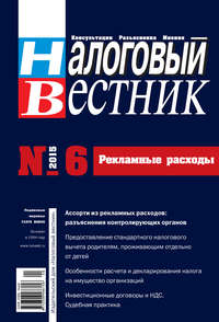- Налоговый вестник № 6/2015