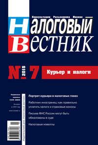 - Налоговый вестник № 7/2015