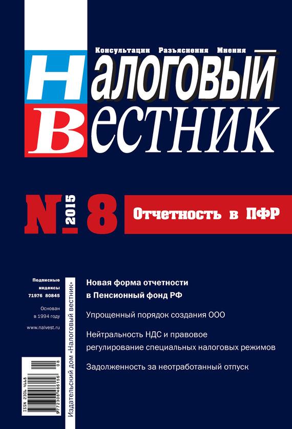 Налоговый вестник № 8/2015 от ЛитРес