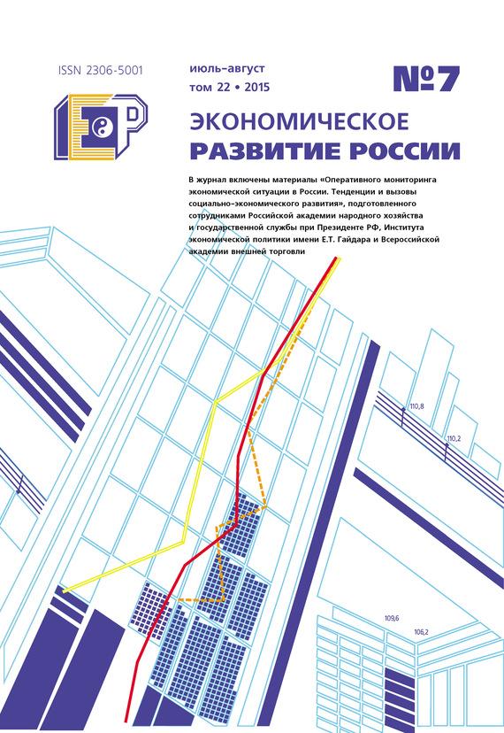 Экономическое развитие России № 7 2015