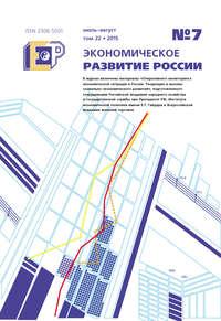 Отсутствует - Экономическое развитие России &#8470 7 2015