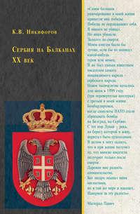 Никифоров, Константин  - Сербия на Балканах. XX век