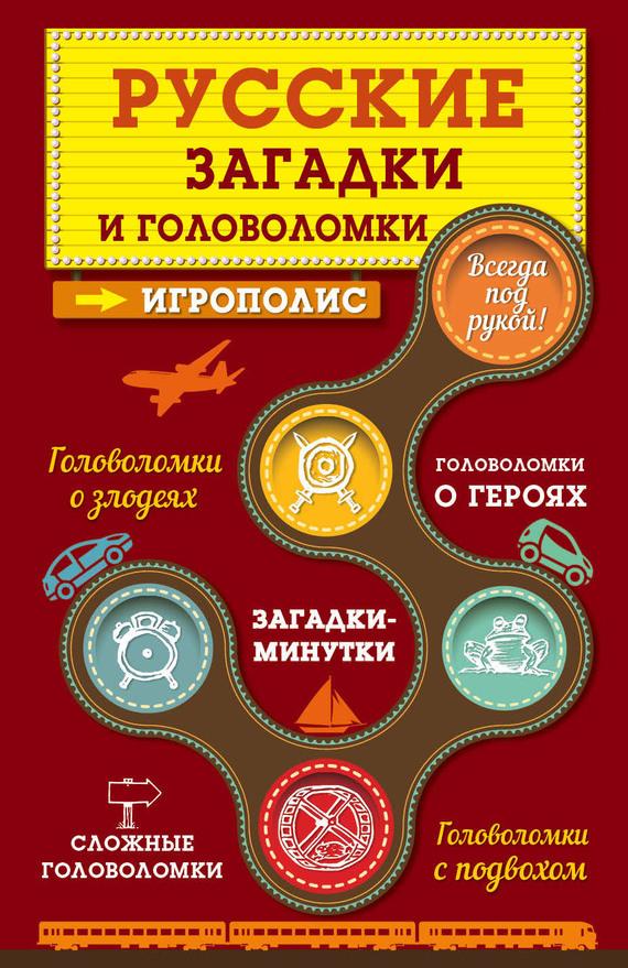 Отсутствует Русские загадки и головоломки отсутствует блюда минутки