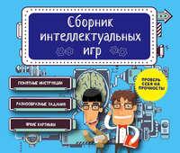 Отсутствует - Сборник интеллектуальных игр