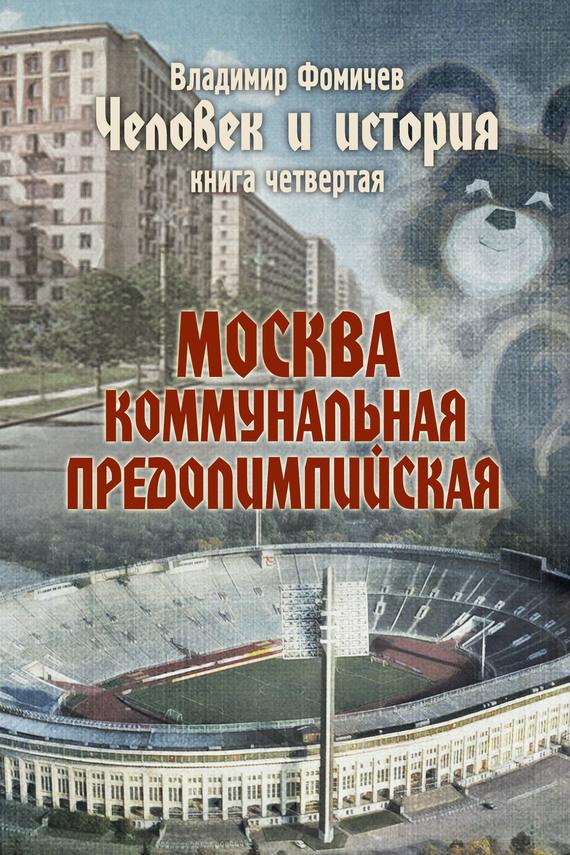 Владимир Фомичев Человек и история. Книга четвертая. Москва коммунальная предолимпийская