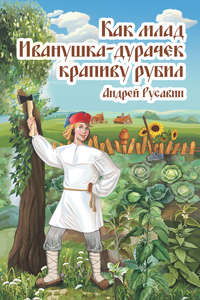 Русавин, Андрей  - Как млад Иванушка-Дурачек крапиву рубил