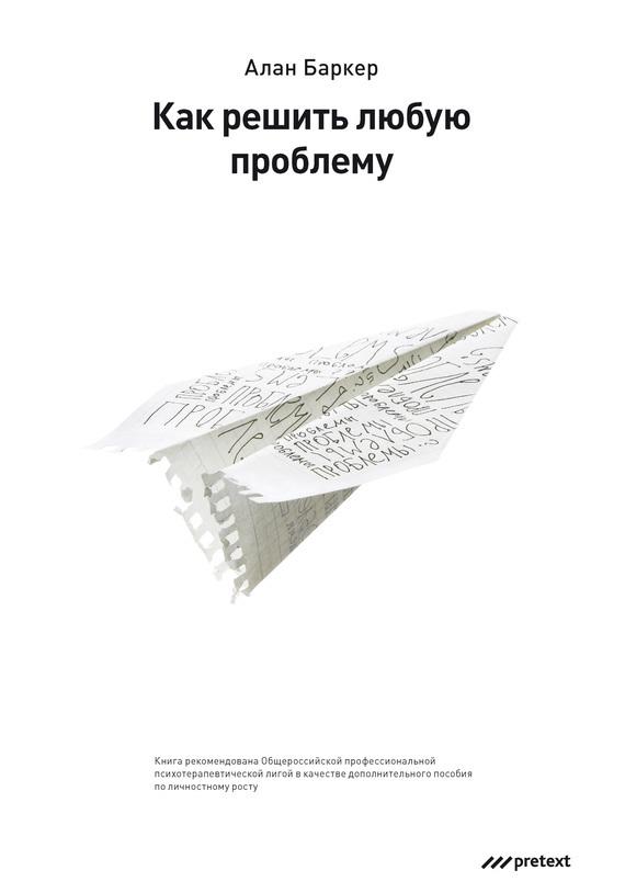 Обложка книги Как решить любую проблему, автор Баркер, Алан