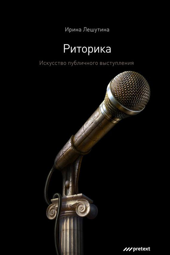 Риторика. Искусство публичного выступления от ЛитРес