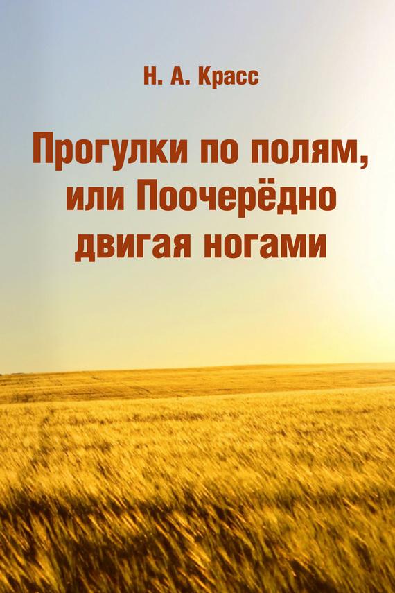 бесплатно Н. А. Красс Скачать Прогулки по полям, или Поочерёдно двигая ногами