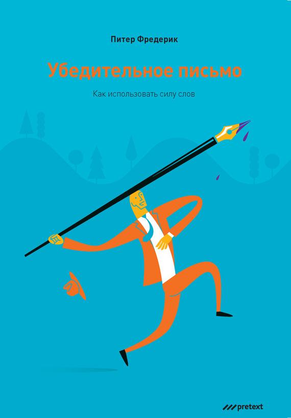 Обложка книги Убедительное письмо. Как использовать силу слов, автор Фредерик, Питер
