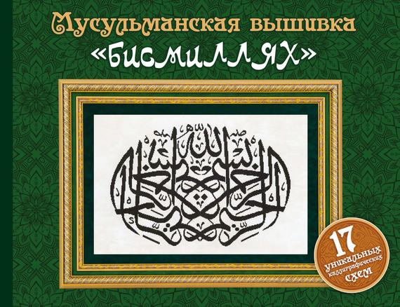 Отсутствует Мусульманская вышивка «бисмиллях»