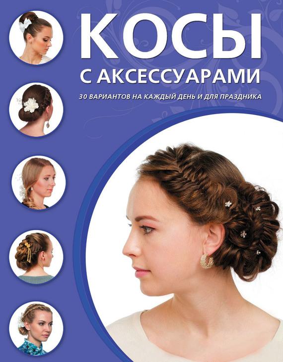 Отсутствует Косы с аксессуарами наборы аксессуаров для волос esli комплект аксессуаров для волос light yellow