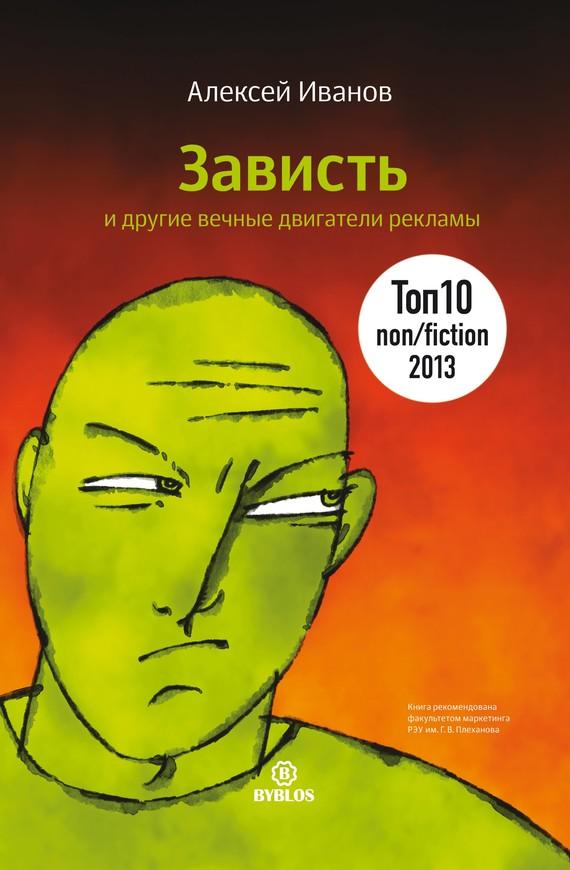 Алексей Иванов Зависть и другие вечные двигатели рекламы чувство вины в рекламе как побудить клиентов к покупке