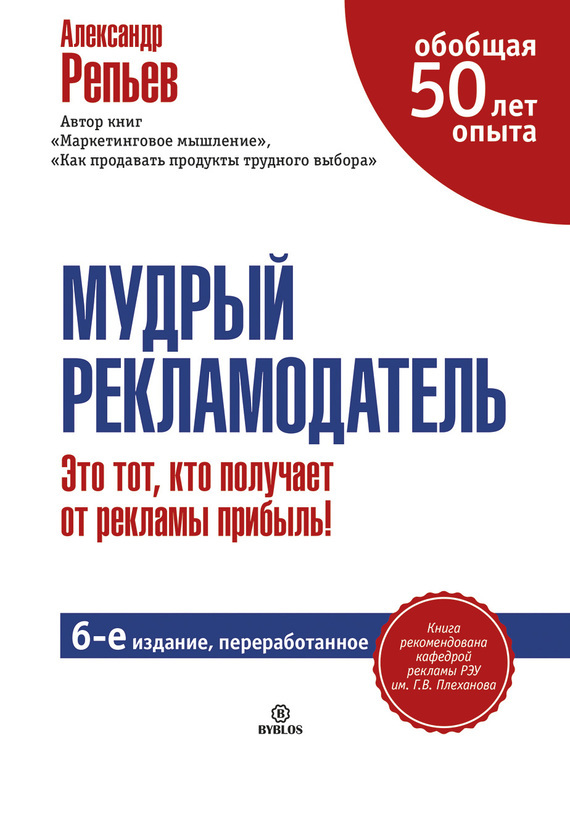 Александр Репьев Мудрый рекламодатель как продать рекламу мебельным компаниям