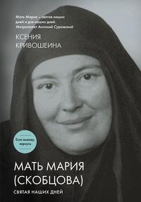 Кривошеина, Ксения  - Мать Мария (Скобцова). Святая наших дней