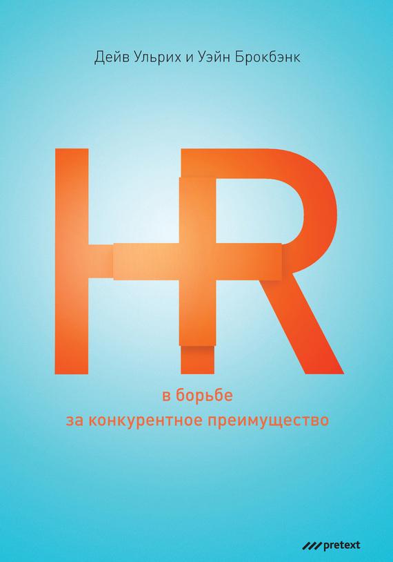 HR в борьбе за конкурентное преимущество происходит быстро и настойчиво