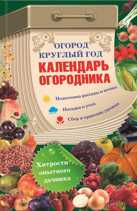 Отсутствует Огород круглый год: календарь огородника ноутбук dell vostro 5568 5568 3034 5568 3034