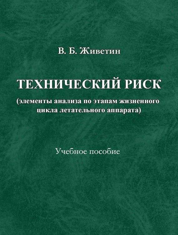 В. Б. Живетин