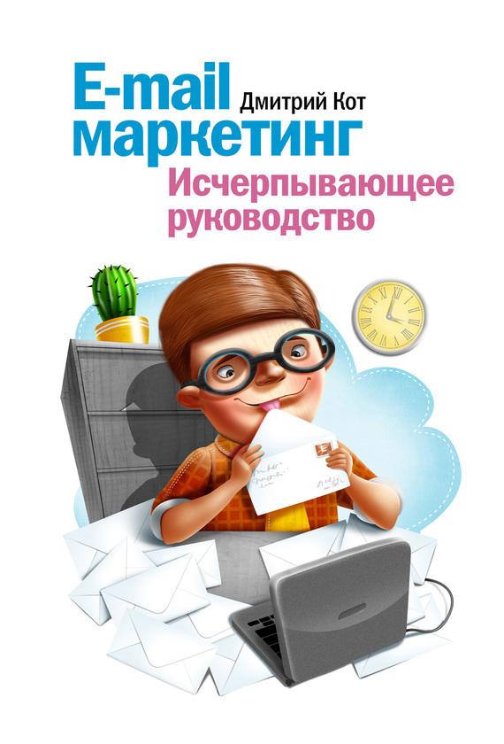 Дмитрий Кот E-mail маркетинг. Исчерпывающее руководство