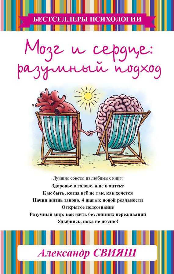 Александр Свияш Мозг и сердце. Разумный подход