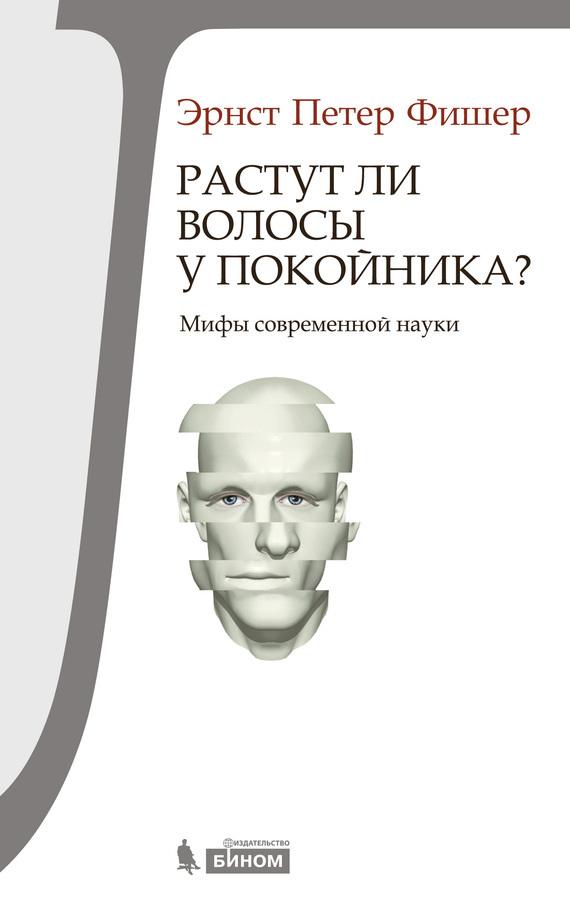 напряженная интрига в книге Эрнст Фишер