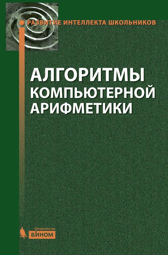 С. М. Окулов Алгоритмы компьютерной арифметики программирование в алгоритмах