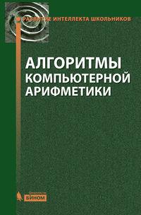 Окулов, С. М.  - Алгоритмы компьютерной арифметики