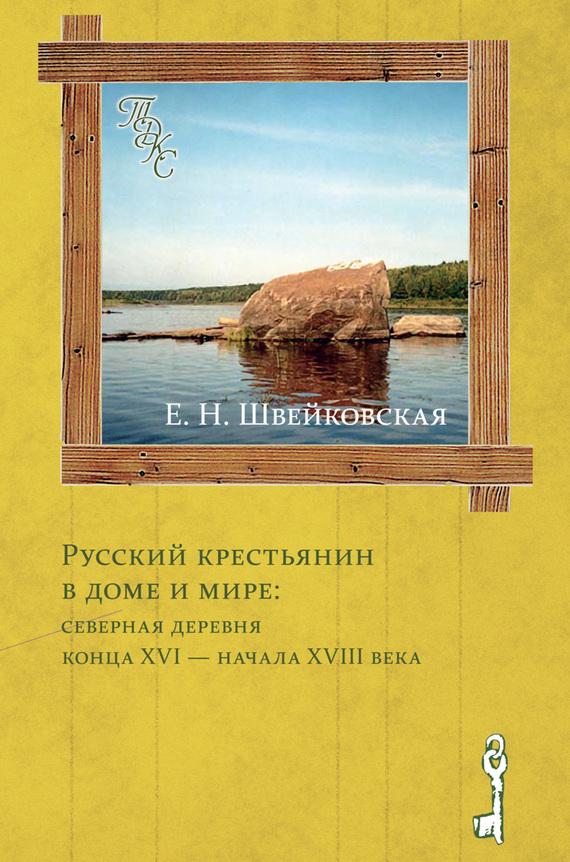 Е. Н. Швейковская