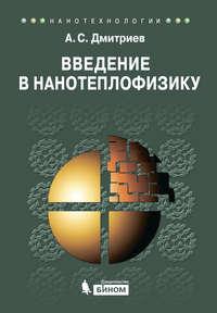 Дмитриев, А. С.  - Введение в нанотеплофизику