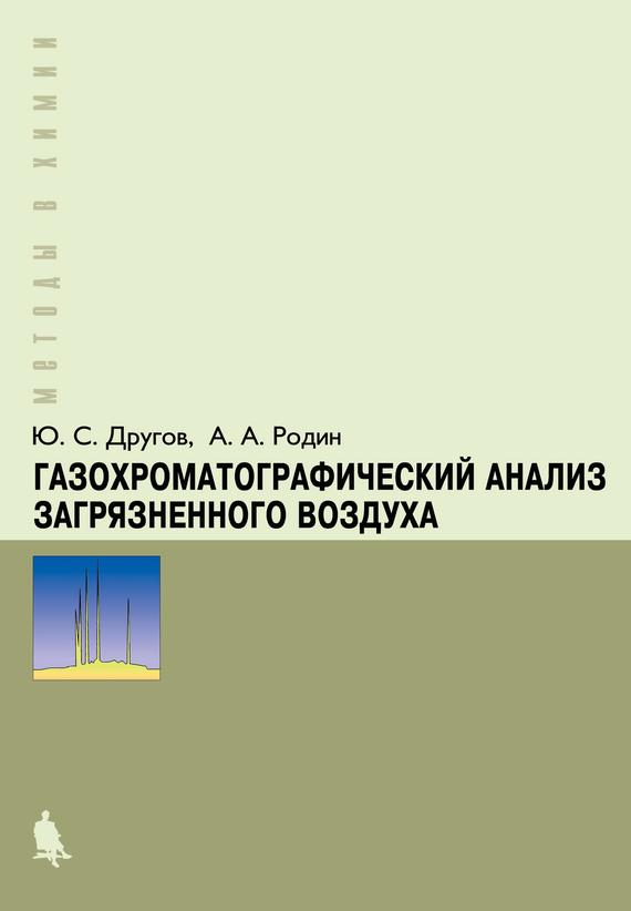 А. А. Родин Газохроматографический анализ загрязненного воздуха. Практическое руководство