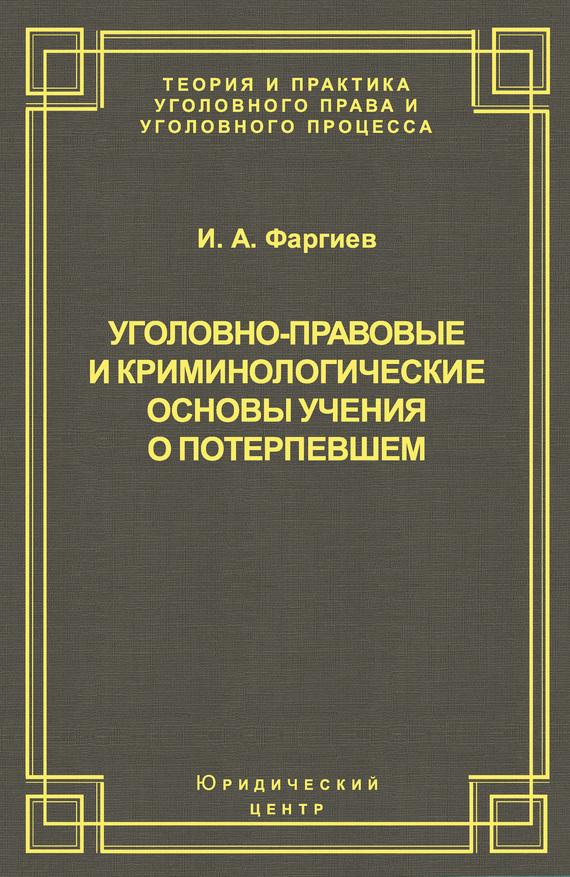 И. А. Фаргиев бесплатно